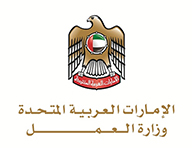 Ministry of Labor - UAE